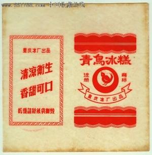 """""""冰糕4分,5分,6分 """"; 重庆晨报数字报; 重庆冰厂""""青鸟""""牌"""