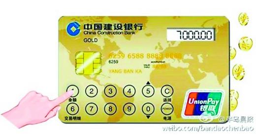 failed: 带键盘的可视银行卡能显示余额和交易明细