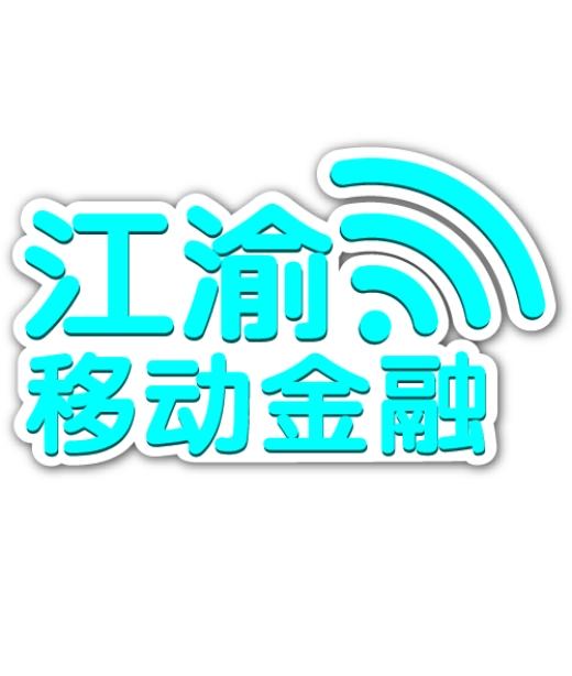 重庆有线矢量图